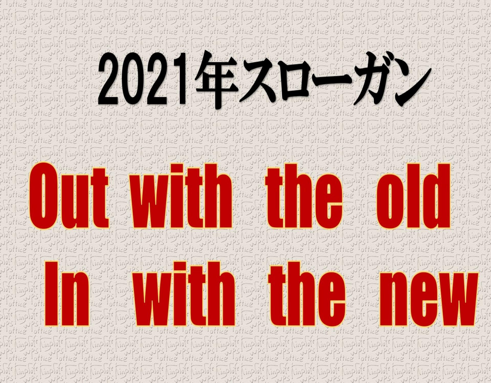 2021年スローガン