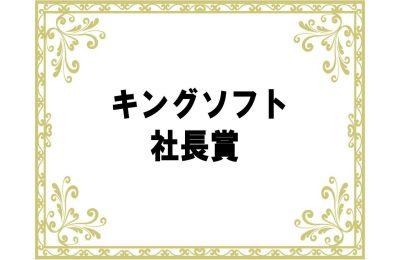 キングソフト社長賞