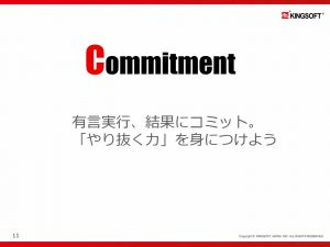 KINGSOFT Commitment