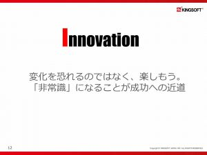 KINGSOFT Innovation
