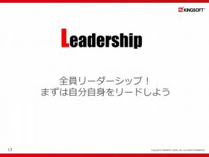 KINGSOFT Leadership