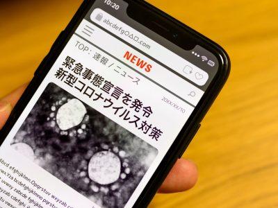 コロナウイルスを検索している写真