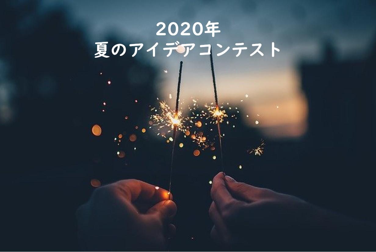 2020年 夏のアイデアコンテスト