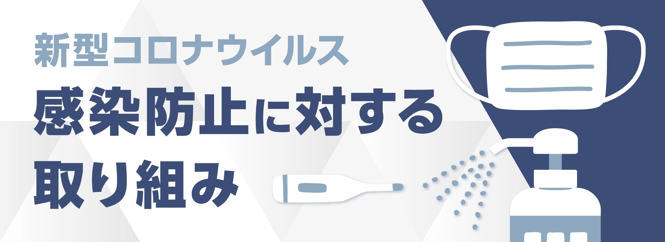 新型コロナウイルス感染防止に対する取り組み