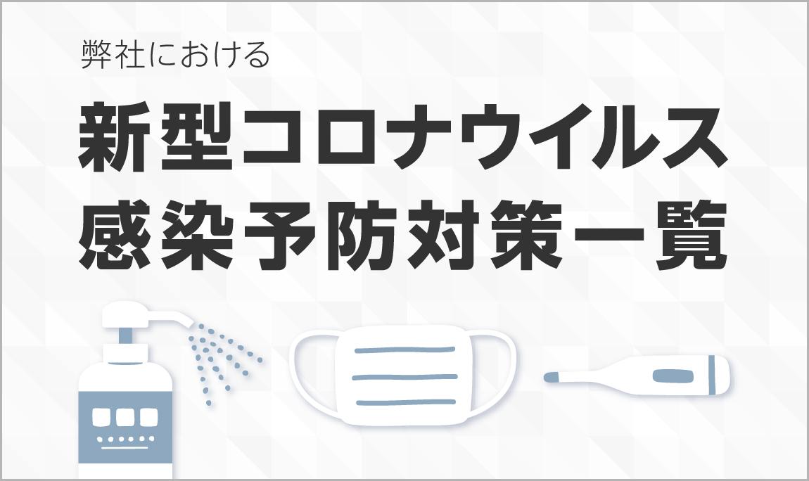 弊社における新型コロナウイルス感染予防対策一覧
