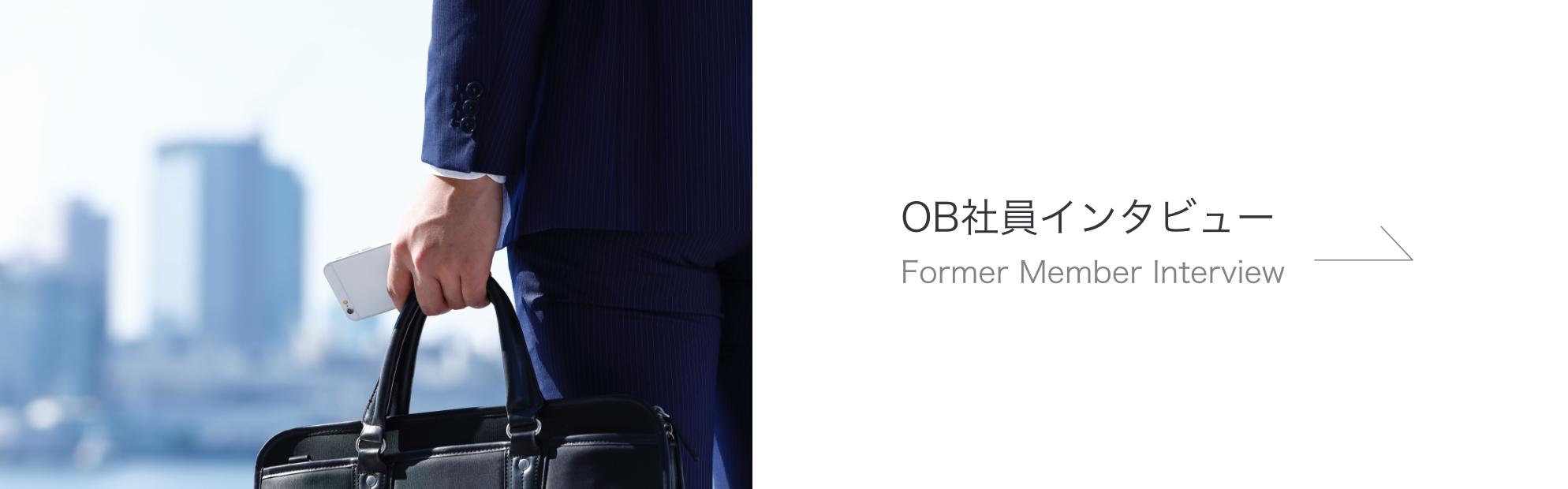 OB社員インタビュー