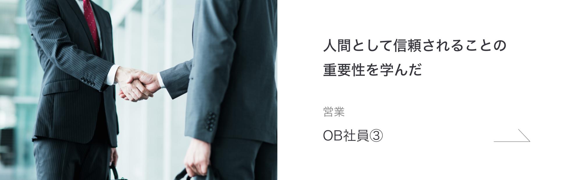OB社員③