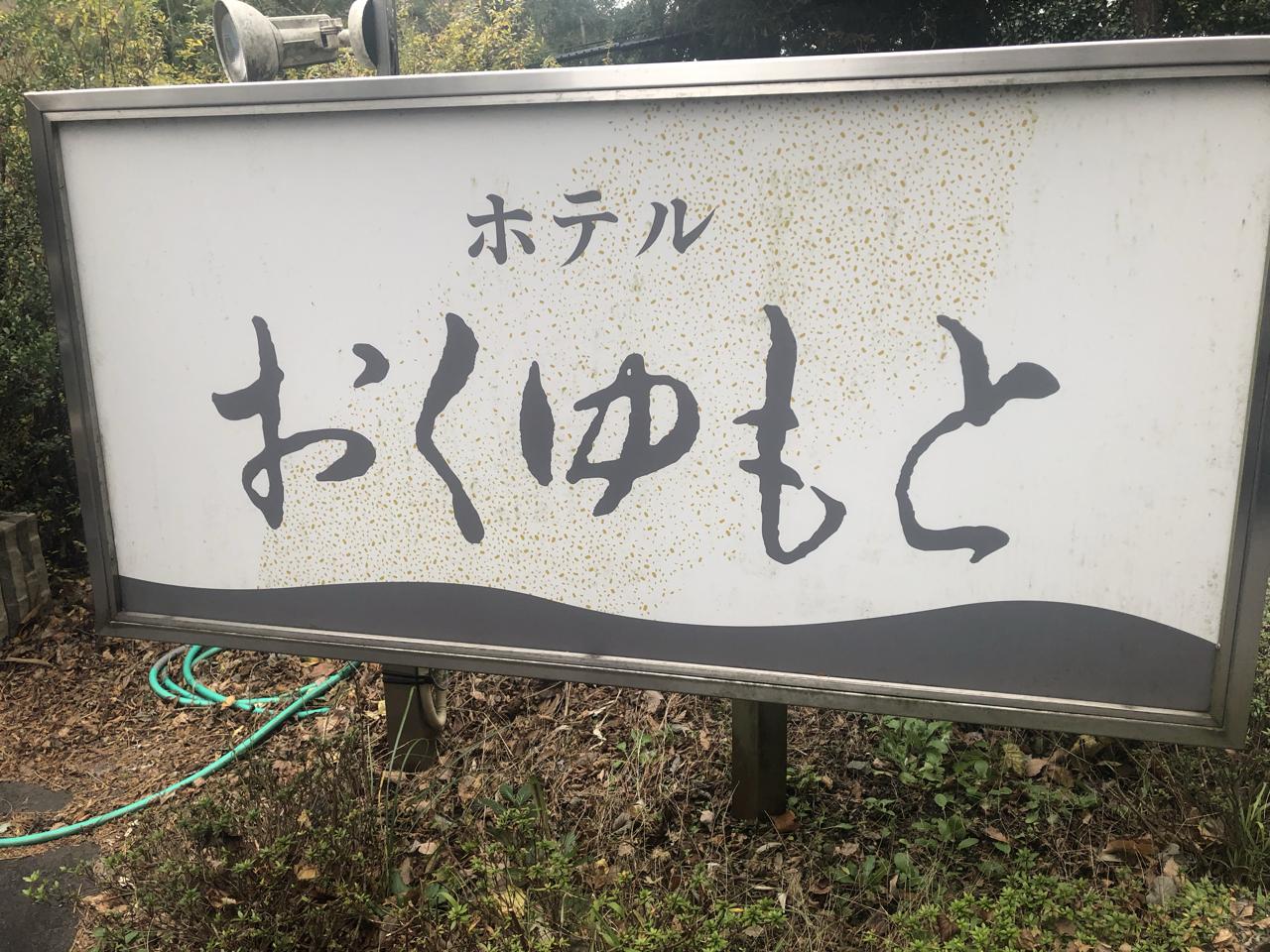 okuyumoto