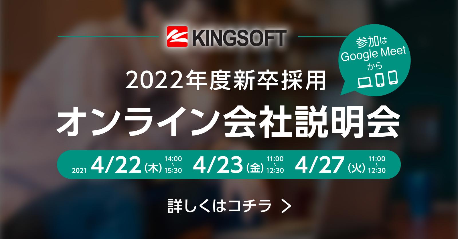 2022年度新卒採用オンライン会社説明会