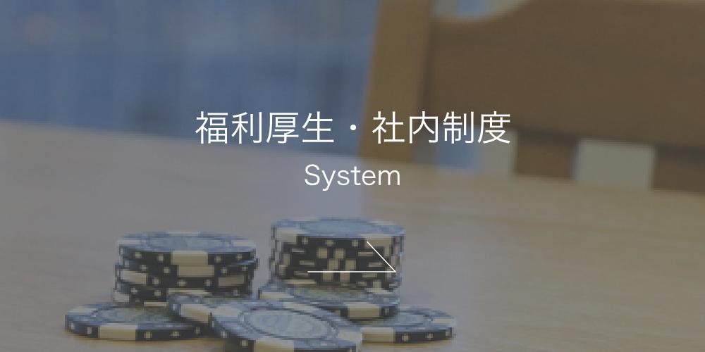福利厚生・社内制度